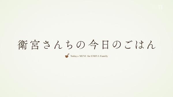 「衛宮さんちの今日のごはん」1話 (28)