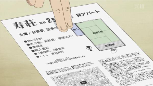「妖怪アパートの幽雅な日常」1話 (28)