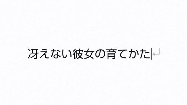 「冴えない彼女の育てかた♭」7話 (52)