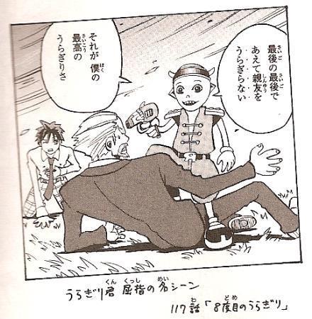 漫画・アニメ史上最悪の「裏切り」ってなにかな? (4)