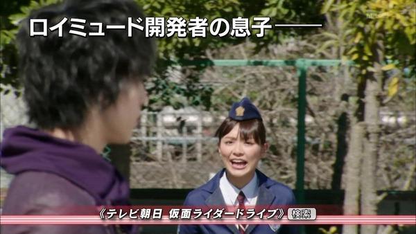 仮面ライダードライブ (67)