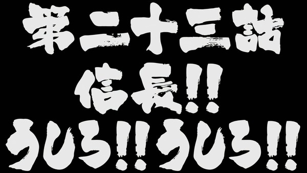 「信長の忍び」23話 (1)