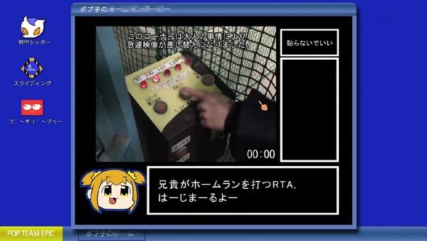 「ポプテピピック」5話 (22)