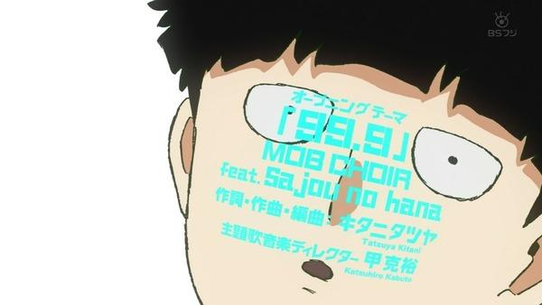 「モブサイコ100」2期 2話感想 (4)