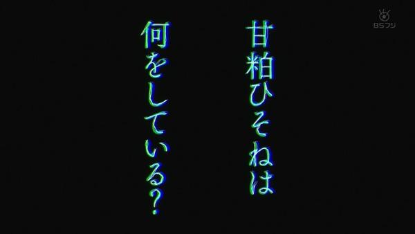 「ひそねとまそたん」11話感想 (26)
