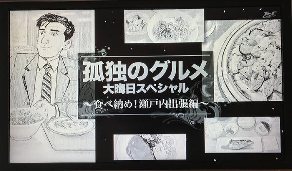 「孤独のグルメ」大晦日スペシャル 食べ納め!瀬戸内出張編 (3)