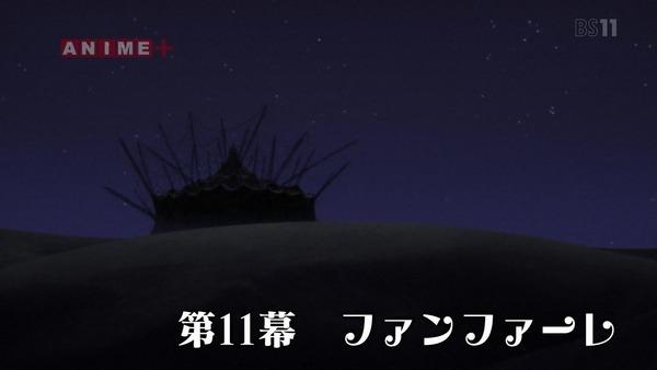 「からくりサーカス」11話感想  (6)
