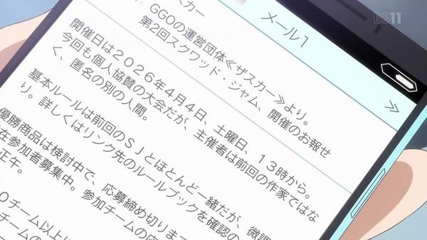 「SAO ガンゲイル・オンライン」6話感想 (31)