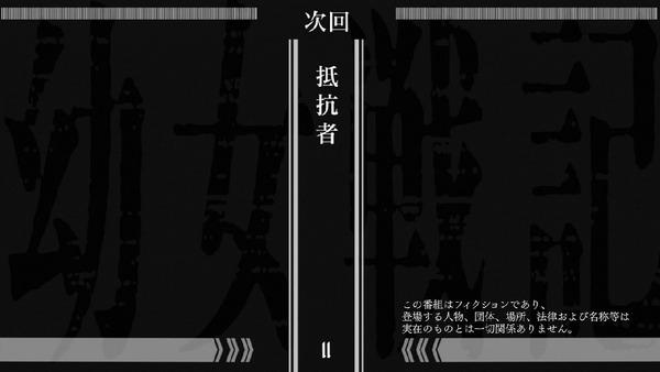 「幼女戦記」10話 (46)