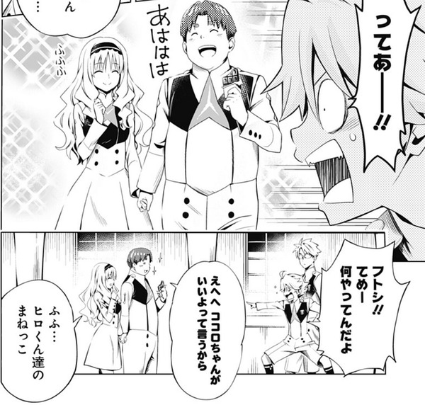 「ダーリン・イン・ザ・フランキス」12話