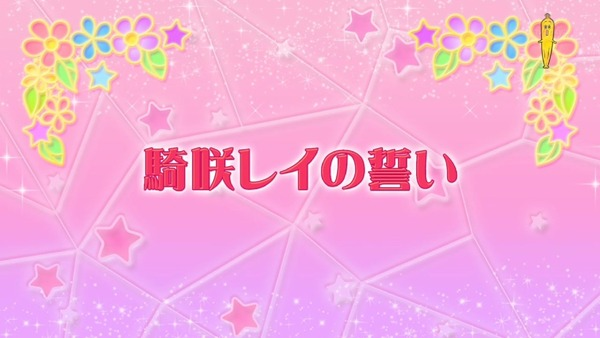 「アイカツスターズ!」第80話 (75)