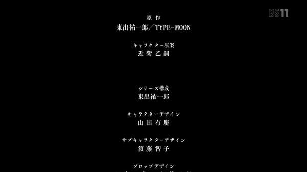 「FateApocrypha」1話 (50)