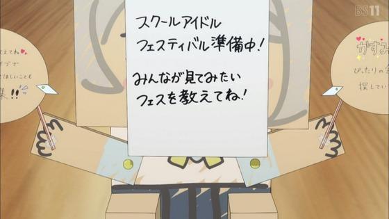 「ラブライブ!虹ヶ咲学園」11話感想 画像 (53)