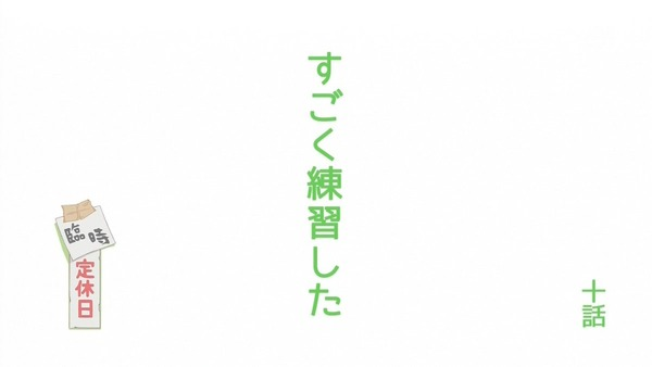 のんのんびより りぴーと (2)