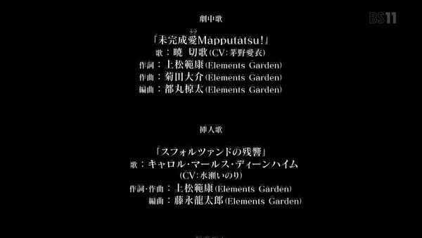 「戦姫絶唱シンフォギアXV」7話感想 (55)