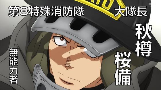 「炎炎ノ消防隊 弐ノ章」第1話感想 (49)