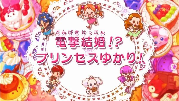 「キラキラ☆プリキュアアラモード」25話 (10)