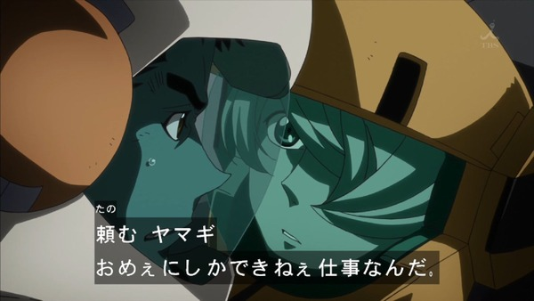 「機動戦士ガンダム 鉄血のオルフェンズ」 (18)
