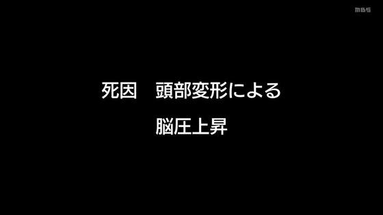 「呪術廻戦」8話感想(実況まとめ)画像 (115)