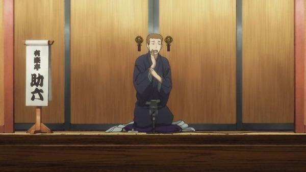 「昭和元禄落語心中 助六再び篇」 (45)