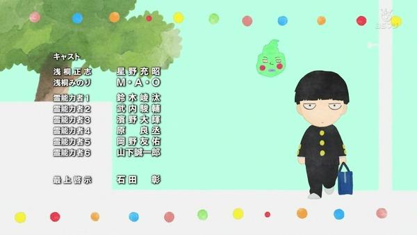「モブサイコ100Ⅱ」2期 4話感想 (137)