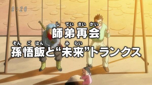 「ドラゴンボール超」51話 (37)