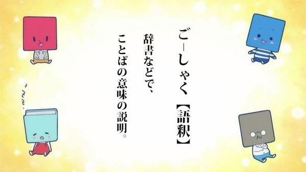 「舟を編む」 (36)
