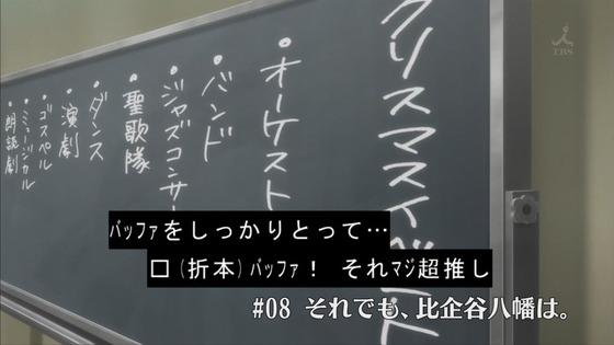 俺ガイル (55)