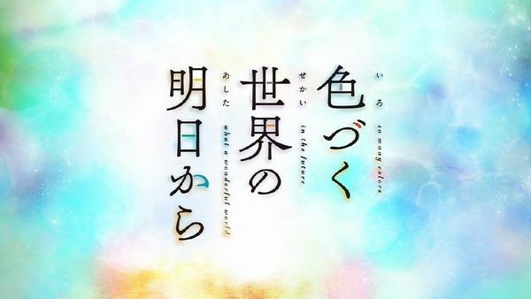 「色づく世界の明日から」1話感想 (47)