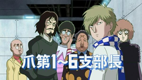 「モブサイコ100Ⅱ」2期 9話感想  (124)
