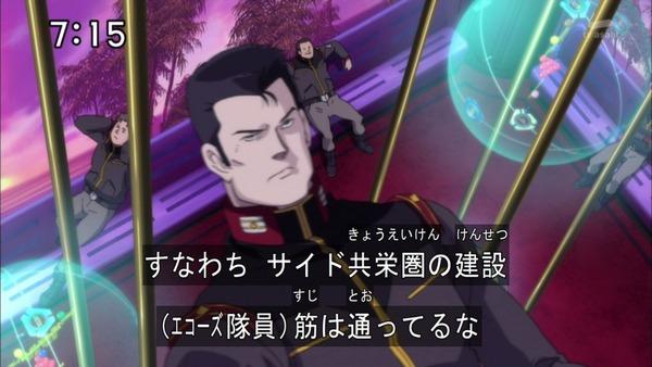 「機動戦士ガンダム UC0096」16話 (20)