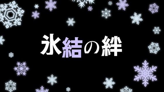 「Re:ゼロから始める異世界生活 氷結の絆」 (408)