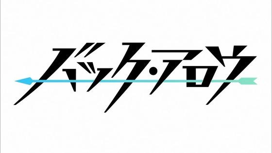「バック・アロウ」1話感想 (55)