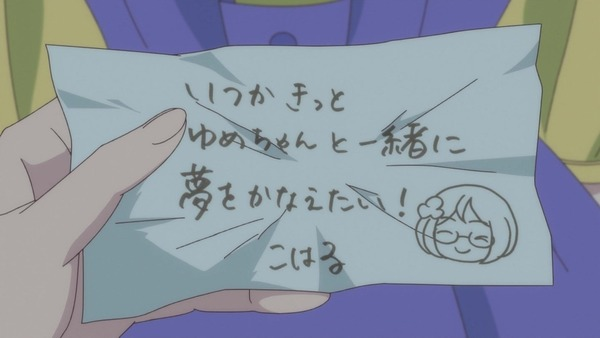 「アイカツスターズ!」第73話 (57)