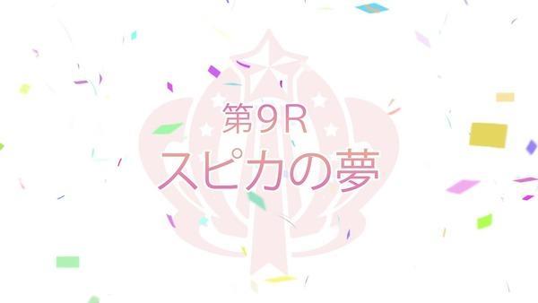 「ウマ娘 プリティーダービー」9話感想 (5)