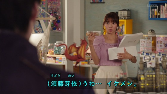 「仮面ライダーセイバー」第3話感想  (3)