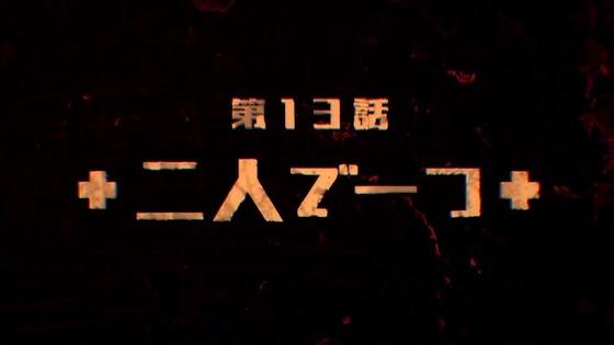 「グレイプニル」第12話感想  (48)