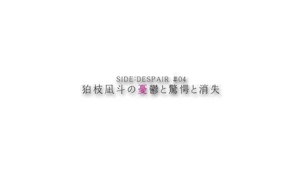 「ダンガンロンパ3 絶望編」4話 (9)