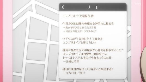 「マギアレコード 2期」6話感想 (54)
