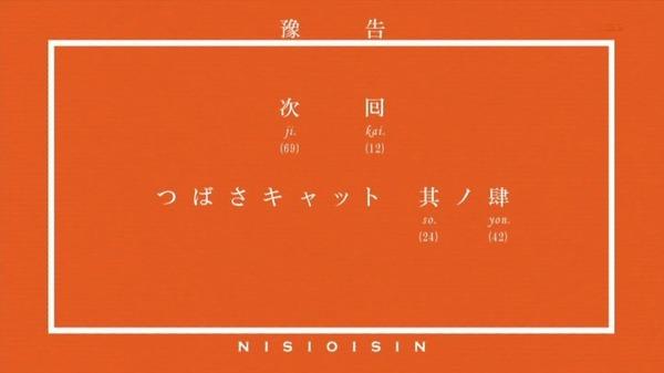 「化物語」13話 (236)