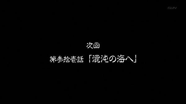 「うしおととら」30話 (39)
