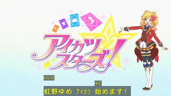 「アイカツスターズ!」第97話 (1)