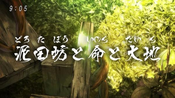 「ゲゲゲの鬼太郎」6期 54話感想 (2)