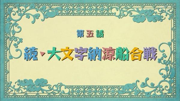 「有頂天家族2」5話 (9)