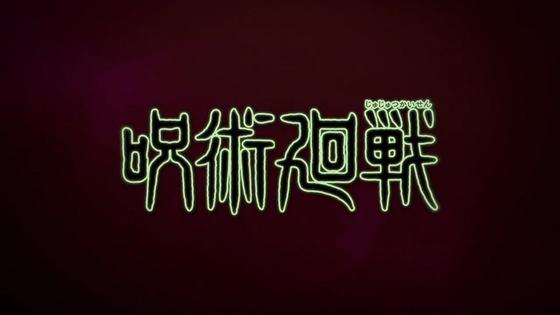 「呪術廻戦」第3話感想 画像 (135)