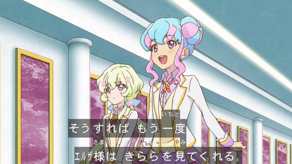 「アイカツスターズ!」第90話 (15)