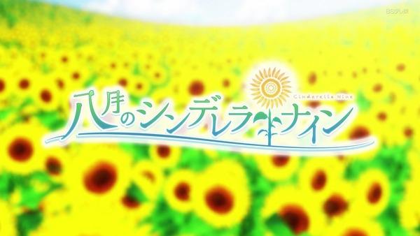 「八月のシンデレラナイン」1話感想 (14)