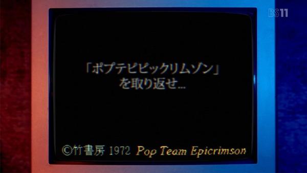 「ポプテピピック」12話 (5)