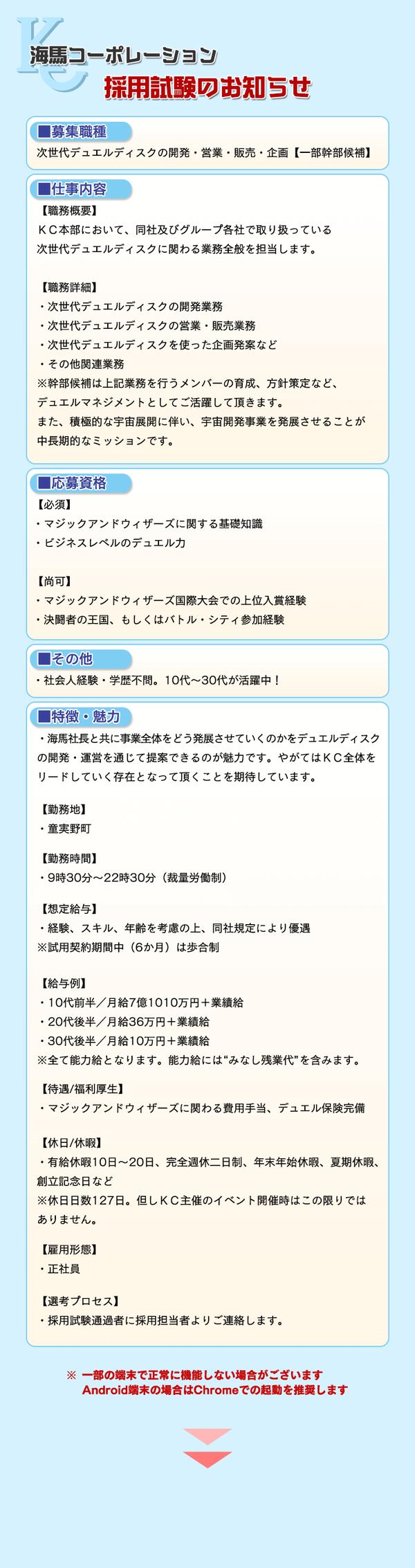 kaiba_saiyo