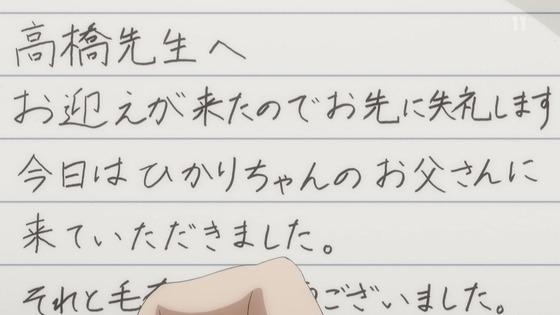 「亜人ちゃんは語りたい」 (52)